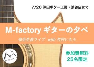 7/20(金) M-factoryギターの夕べ with 竹内いちろ