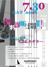 7/30!! 無料診断会開催 in GATEWAY STUDIO 渋谷道玄坂店