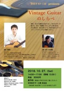 第3回 沖田ギタ―工房渋谷店ライブ開催します!